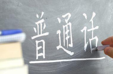 中国語学校
